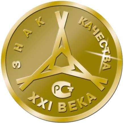 Всероссийская Марка (III тысячелетие). Знак качества XXI века